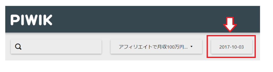 MATOMO(旧Piwik)アクセスデータの日時指定