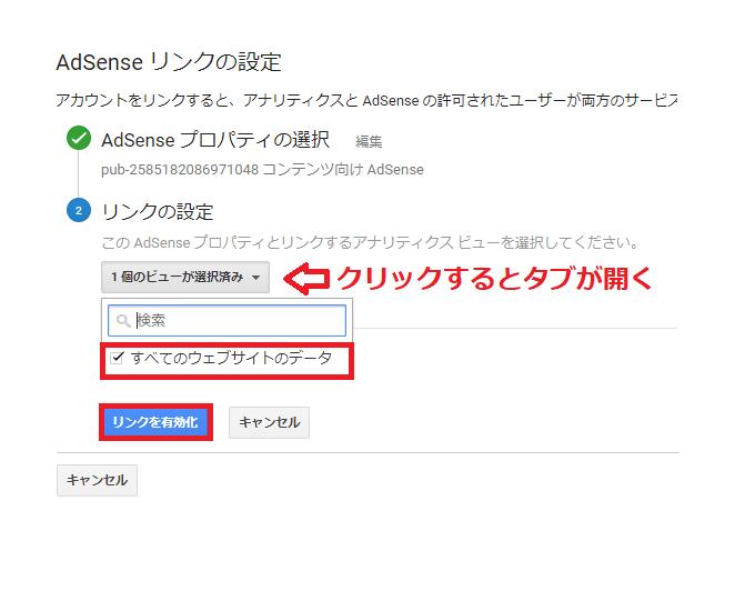 AdSenseのリンク設定の「リンク設定」
