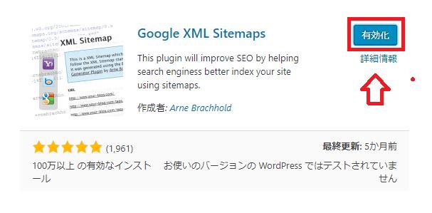 プラグイン「Google XML Sitemaps」の有効化