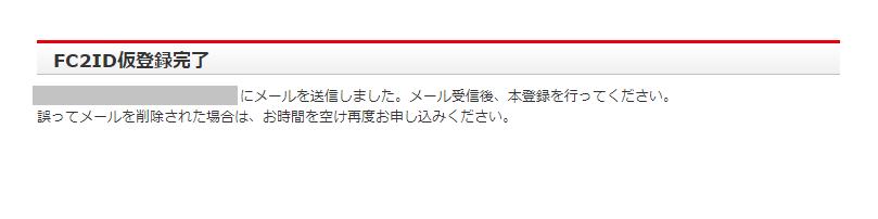FC2ID仮登録完了画面