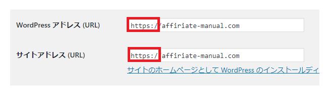 WordPress(ワードプレス)のURLをSSL設定(https化)する方法