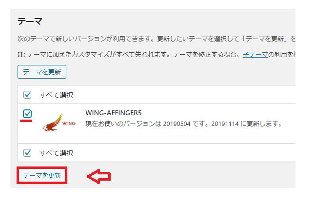 WordPressの管理画面からパスワードを入力してAFFINGER5(WING)テーマをアップロードする方法