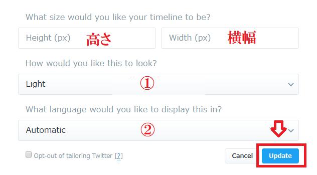 ツイッターのタイムラインの埋め込み方法