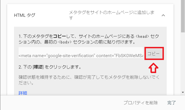 Search Console(サーチコンソール)の登録手順