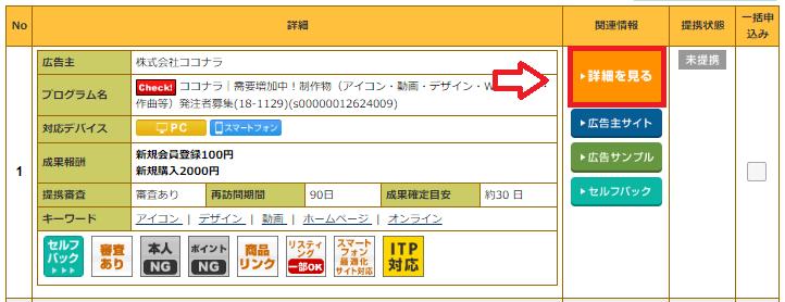 A8.netの広告リンクを取得する