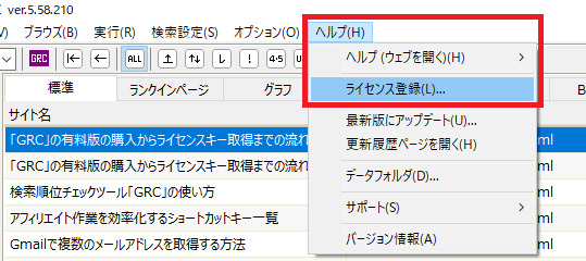 GRCの有料ライセンスの更新方法