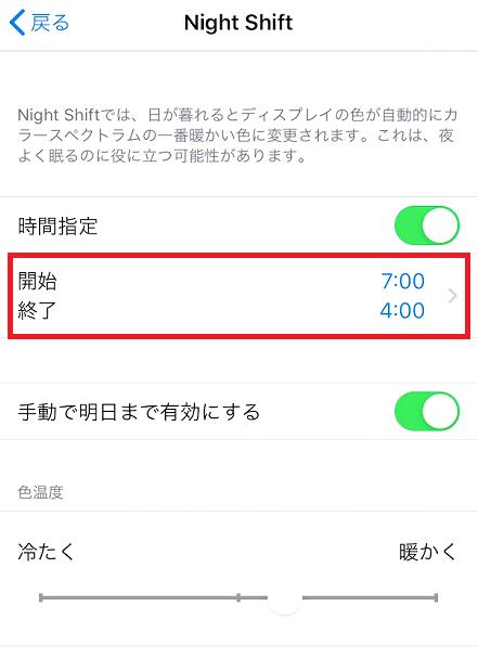 iPhoneの機能「Night Shift」のブルーライトカットの時間を指定する設定