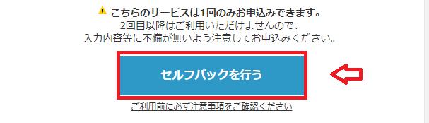 ジャパンネット銀行口座開設を自己アフィリエイトする方法は?