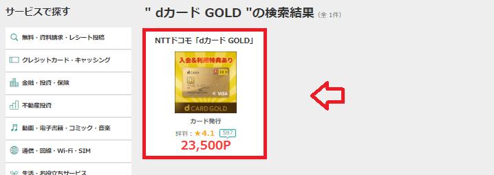 NTTドコモの「dカード GOLD」の発行を自己アフィリエイト経由で申し込む方法は?