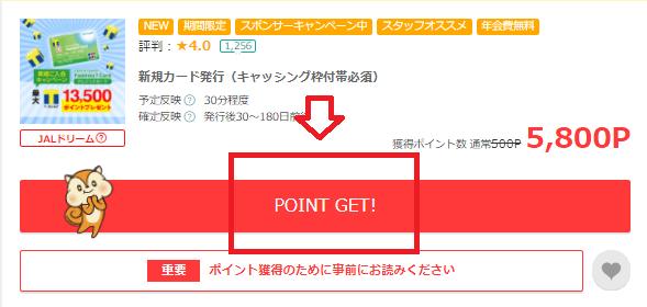 ファミマTカードの発行をポイントサイト経由で申し込む方法は?
