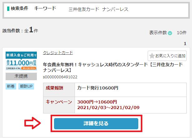 三井住友カード【ナンバーレス(NL)】カードの発行を自己アフィリエイト経由で申し込む方法は?