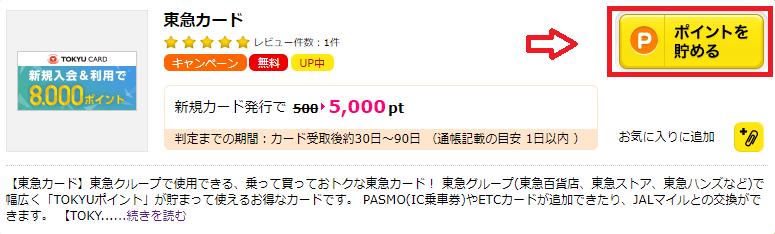 東急カードの発行を自己アフィリエイト(ポイントサイト)経由で申し込む方法は?