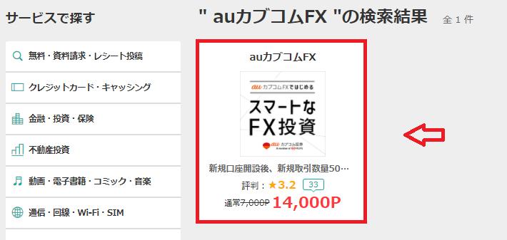 auカブコムFXの口座開設をポイントサイト(セルフバック)で申し込む方法は?