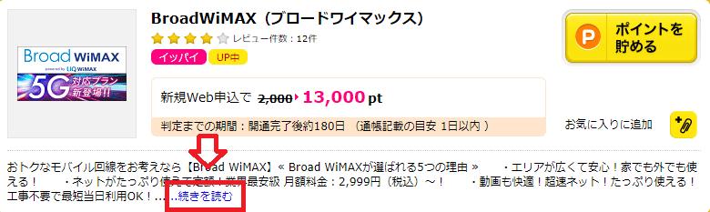 BroadWiMAX (ブロードワイマックス)の申し込みを自己アフィリエイト(ポイントサイト)経由で申し込む方法は?