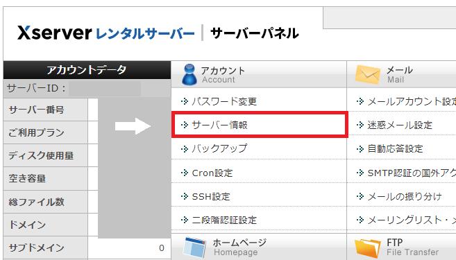 ネームサーバーの設定(ドメイン管理サイトとエックスサーバーを紐付けする)