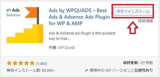 「WP QUADS」のインストール方法