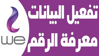 اكواد وي We المصرية للإتصالات كود تفعيل الانترنت WE كود معرفة رقم خط WE
