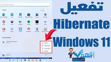 تفعيل Hibernate او وضع السبات في ويندوز 10