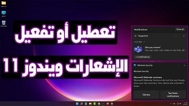 تفعيل او تعطيل الاشعارات ويندوز 11 طريقة ايقاف التنبيهات Windows 11