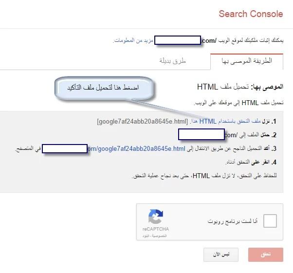 شرح كيفية اضافة موقعك فى ادوات مشرفى المواقع لجوجل إفهم سيو