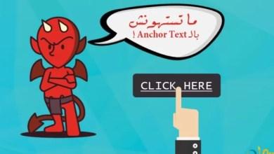 """صورة الانكور تكست """"Anchor text"""" ما هو وما هى مميزاتة وكيفية الاستفادة منه"""