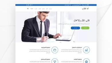 صورة مجموعة مكونة من 12 أفضل قوالب الووردبريس العربية للشركات والمدونين