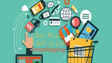 صورة أفضل 10 مواقع Drop shipping للبيع بالجملة يمكنك أستخدامها