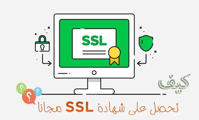 صورة شرح كيفية الحصول على شهادة SSL مجاناً لموقعك (HTTPS)