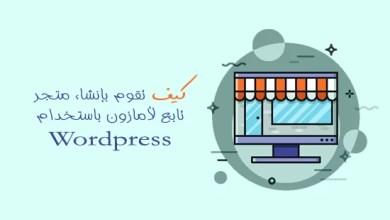 صورة كيفية أنشاء متجر افلييت تابعا لـ Amazon باستخدام WordPress