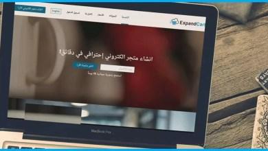 صورة اكسباند كارت منصة التجارة الالكترونية الافضل لبدء نشاطك التجاري