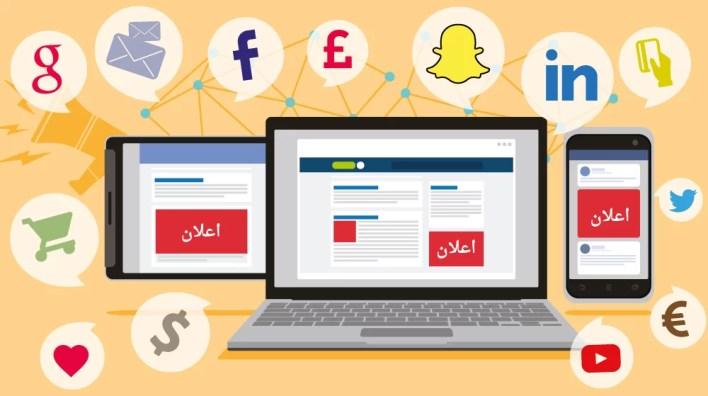 اعلانات الانترنت