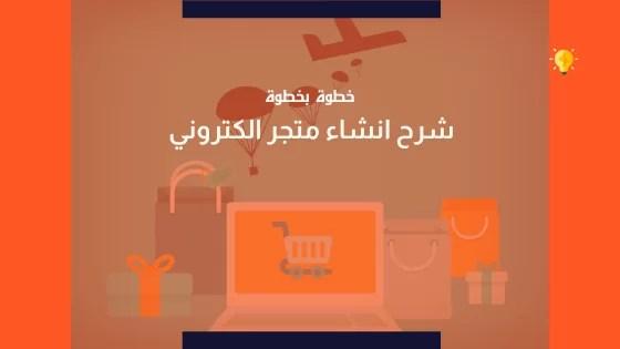 صورة شرح انشاء متجر الكتروني على الانترنت خطوة بخطوة في 30 دقيقة