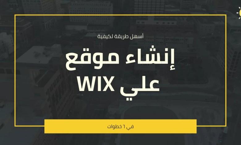 صورة أسهل طريقة لكيفية إنشاء موقع علي Wix في 6 خطوات