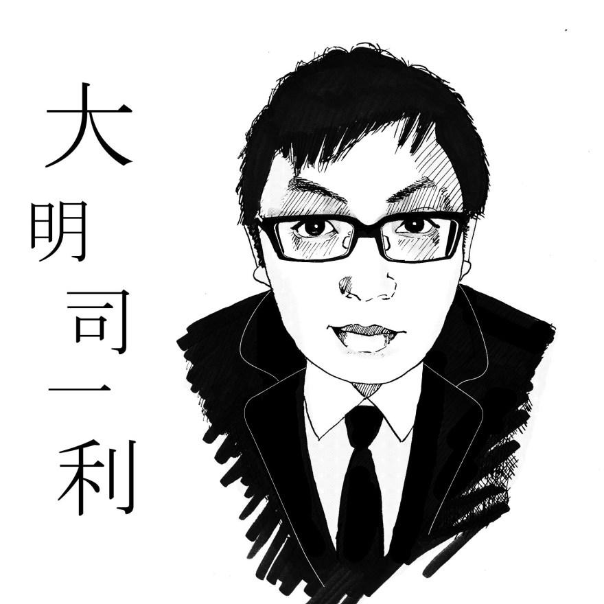 大明司一利のイラスト