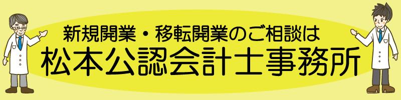 松本公認会計士事務所【新規開業・移転開業のご相談】