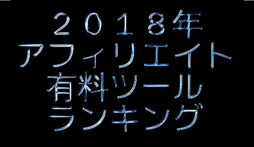 2018年アフィリエイト有料ツールランキング 特典付きのMSR(メインサイトリライター)と賢威