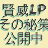 賢威LPでフッター(サイト名など)を非表示にする方法【PPCアフィリエイト】
