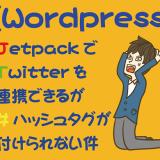 【WordPress】JetpackでTwitterを連携できるが#ハッシュタグが付けられない件