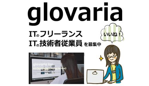 【glovaria】ITのフリーランス・技術者従業員を募集中