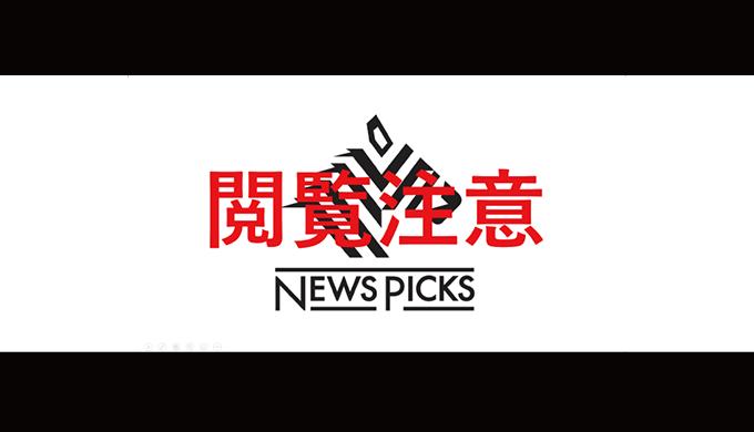 【悪用厳禁】ブログをNewsPicksで拡散する裏サービスがヤバイ件