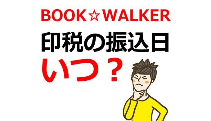 BOOK☆WALKERの電子書籍の印税の振込日(入金日)はいつ?