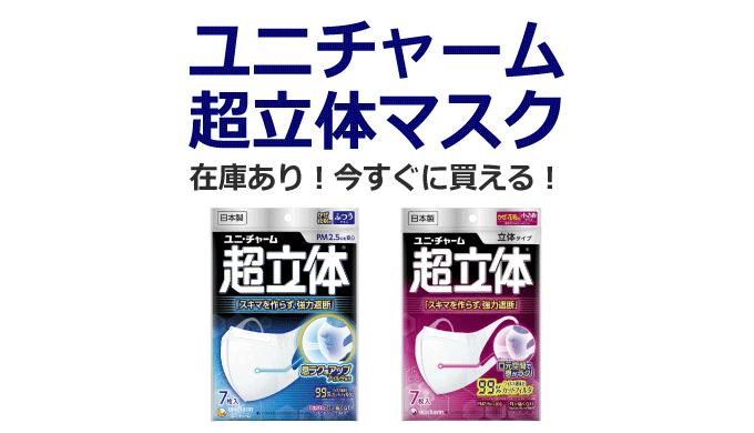 ユニチャーム 超立体マスク:在庫あり!今すぐに買える!【コロナウイルス・インフルエンザ・花粉】