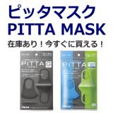 ピッタマスク(PITTA MASK):在庫あり!今すぐに買える!【コロナウイルス・インフルエンザ・花粉】