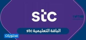 الباقة التعليمية stc