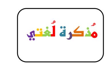 Photo of مذكرة لغتي أول إبتدائي الفصل الاول