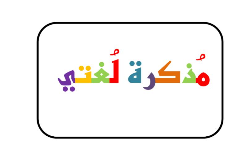 مذكرة لغتي الاول الابتدائي الفصل الاول 1442 هـ / 2021 م