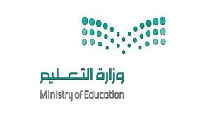 وزارة التعليم تطلق الأحد القادم المرحلة الثانية من برنامج تدريب المدربين عن بُعد