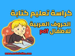 ملفات و أوراق عمل في اللغة العربية لتأسيس الأطفال في السعودية 1442هـ