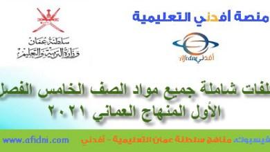 Photo of مراجعة لمواد الخامس الأساسي الفصل الأول المنهاج العماني 2021 مـ