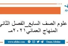 Photo of علوم الصف السابع الفصل الثاني المنهج العماني 2021مـ